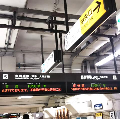 名古屋駅5・6番線