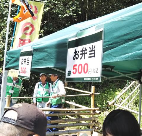 弁当500円