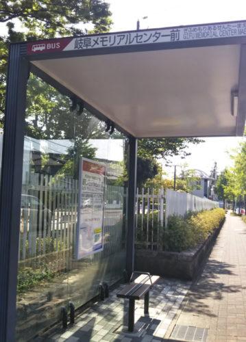 メモリアルセンターバス停
