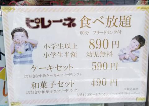 豊川本店ピレーネ食べ放題内容